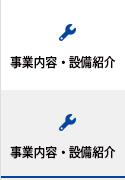 事業内容・設備紹介